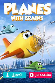 مشاهدة وتحميل فيلم Planes with Brains 2018 مترجم عربي
