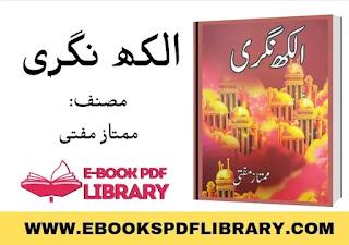 Alakh Nagri pdf