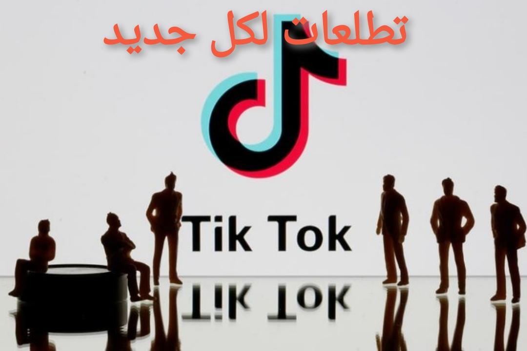 اخطار تيك توك - الجانب المظلم لتطبيق Tik tok