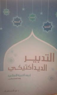 كتاب التدبير الديداكتيكي لدرس التربية الاسلامية وفق المنهاج الجديد