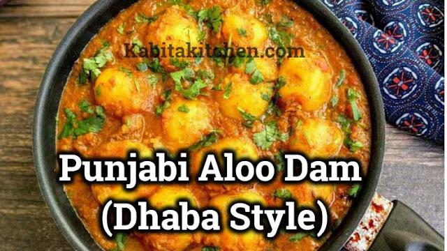 पंजाबी दम आलू | Punjabi Dum Aloo | Easy Dum Aloo Recipe | kabitakitchen.com