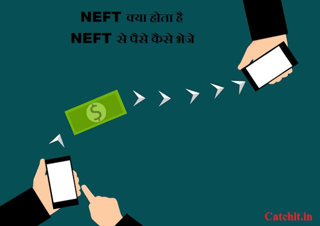 NEFT क्या होता है-NEFT से पैसे कैसे भेजे
