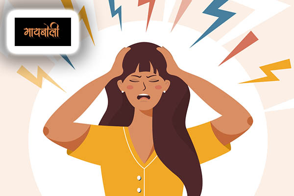 Causes of anxiety in marathi