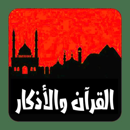 أفضل برنامج القرآن