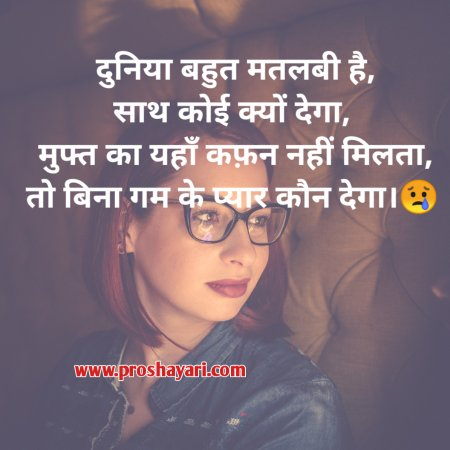 Emotional shayari in Hindi/emotional shayari Hindi image