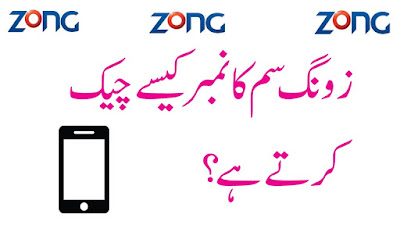 Zong Sim Number Check Code | Find Zong sim Number
