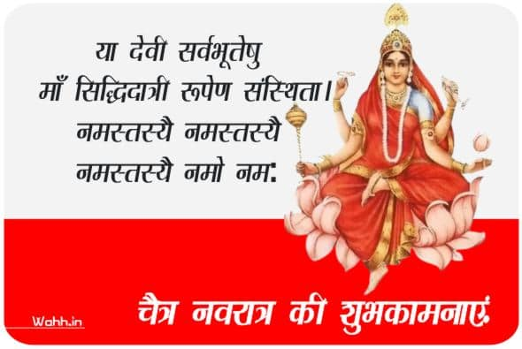 Chaitra Navratri Caption