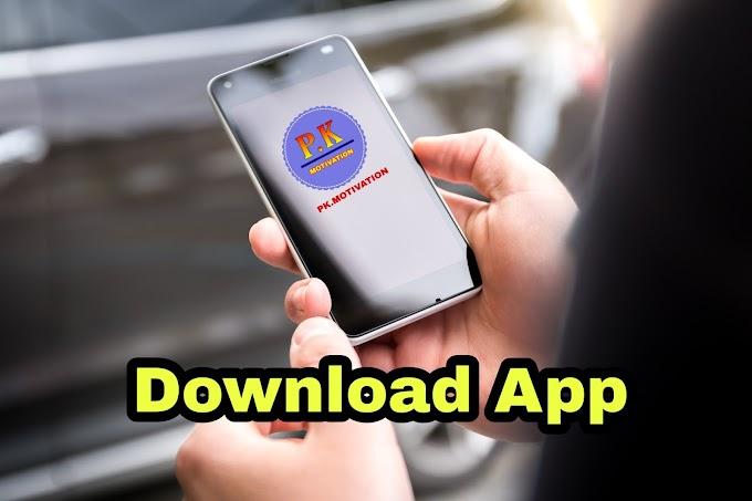 हमारी app को डाउनलोड करे। Download pkmotivation app.