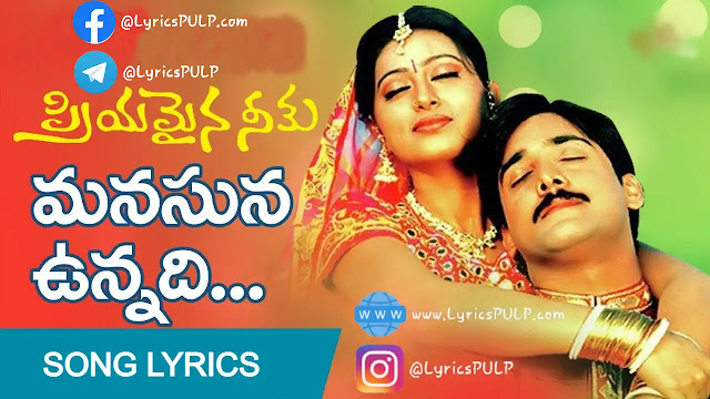 Manasuna Unnadi Cheppalani Unnadi Lyrics - PRIYAMAINA NEEKU - Telugu