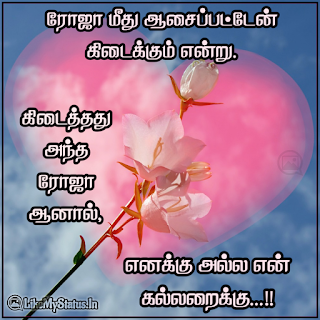 Tamil sad love quote