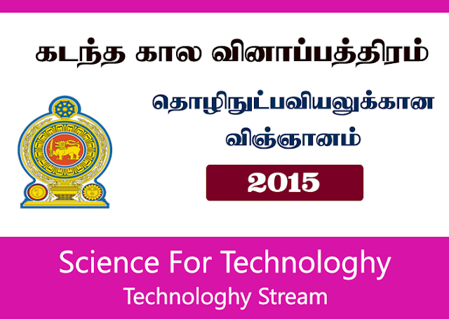 2015-August New Syllabus - Science for Technology-Advanced Level Examination