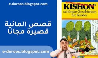 قصص المانية قصيرة للمبتدئين - Kishon's schönste Geschichten für Kinder - edoroos