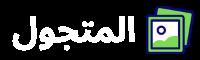 المتجول | المجلة العربية الترفيهية الأولى