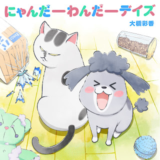 Watashi wa inu to neko o ippiki zutsu katte imasu
