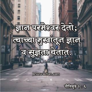 Marathi bible Vachan Dhnyan Parmeshwar Deto...Nitisutra 2 : 6 (Jesus Vachan Images), jesus, jesus vachan, yeshu masih ke vachan, marathi bible vachan images, jesus ke vachan, jesus vachan hindi images hd, jesus vachan hindi, jesus bible vachan in marathi, jesus vachan hindi images, yeshu masih ke vachan in hindi, jesus vachan in hindi, yeshu vachan hindi, jesus bible vachan, christ the redeemer, jesus christ, jesus calls, jesus death, parables of jesus, jesus is lord, inri, jesus christ vachan