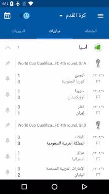 تحميل SofaScore - نتائج مباشرة ، جدول المباريات والترتيب
