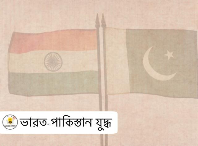 ভারত-পাকিস্তান যুদ্ধ