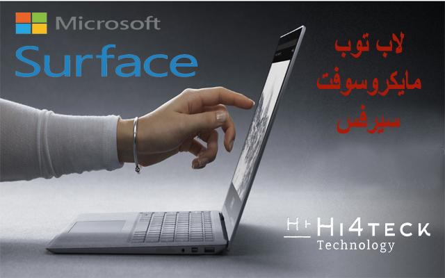 لاب توب مايكروسوفت سيرفس الجديد,لابتوب مايكروسوفت سيرفس,مايكروسوفت سيرفس,لاب توب مايكروسوفت,لاب توب سيرفيس,لابتوب مايكروسوفت سيرفس برو,لابتوب مايكروسوفت الجديد,لابتوب مايكروسوفت سيرفس جو,Microsoft Surface Laptop,Microsoft Surface