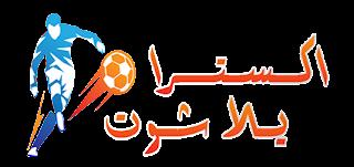 يلا شوت اكسترا | yalla shoot extra مشاهد مباريات اليوم بث مباشر جوال