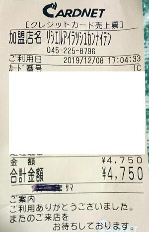 リシェルアイラッシュ 関内店 2019/12/8 のレシート