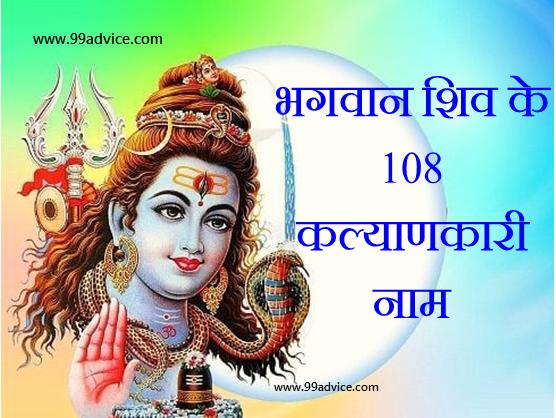 सावन में भगवान शिव के 108 नामों का जाप करने से दूर हो जाते हैं सारे कष्ट, बनी रहती है महादेव की कृपा
