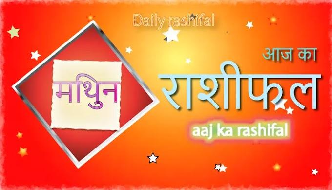 मिथुन राशि, Mithun rashi जानिए आज का अपना शुभ राशिफल