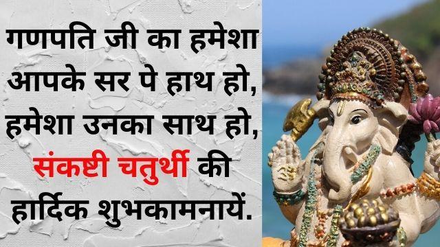 Latest-Sankashti-Chaturthi-Wishes-In-Hindi