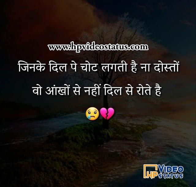 जिनके दिल पे चोट   Sad Status In Hindi   Whatsapp Status