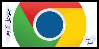 ألدخول إلى متصفح جوجل كروم