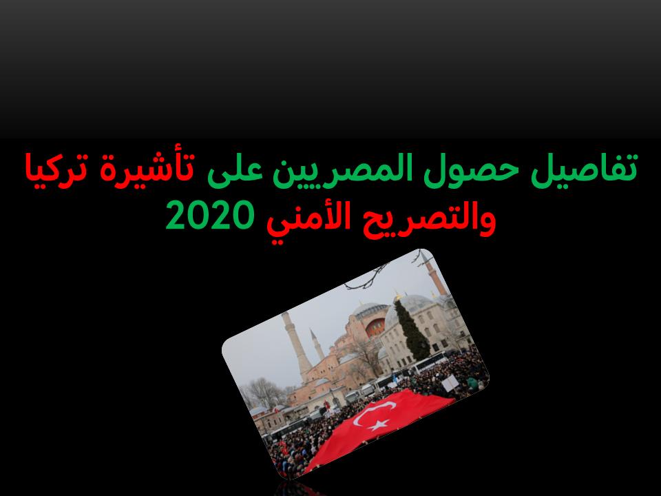 التصريح الامني 2020