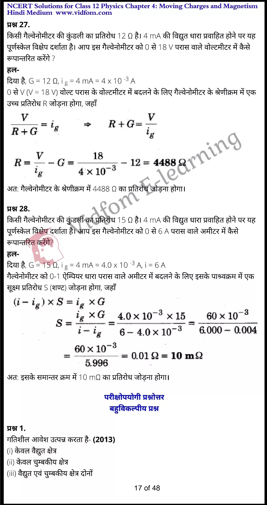 class 12 physics chapter 4 light hindi medium 17