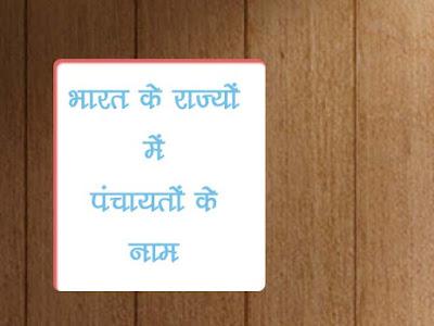 भारत के राज्यों में पंचायतों के नाम |Bharat Ke Rajyon Me Panchayat Ke Naam