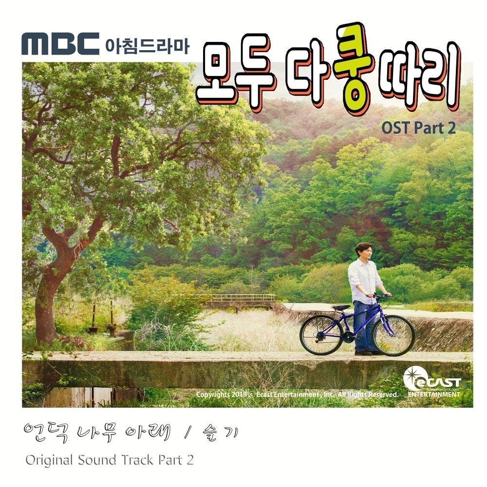 SEULGI – Everybody Says Kungddari OST Part.2