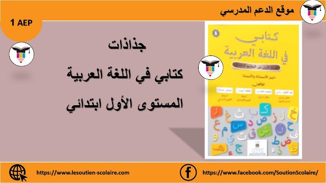جذاذات كتابي في الغة العربية للمستوى الأول