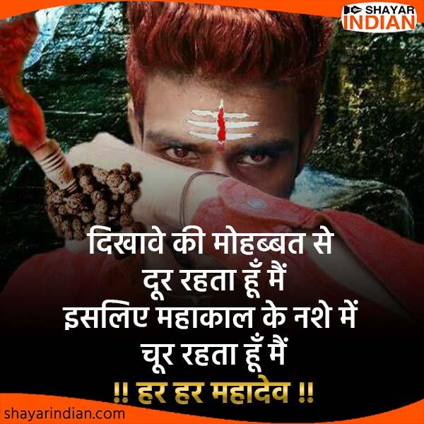 Top Mahakal Bhakt Status Image | Har Har Mahadev