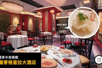 香宮@九龍香格里拉大酒店:米芝蓮一星非浪得虛名 簡單中見精緻