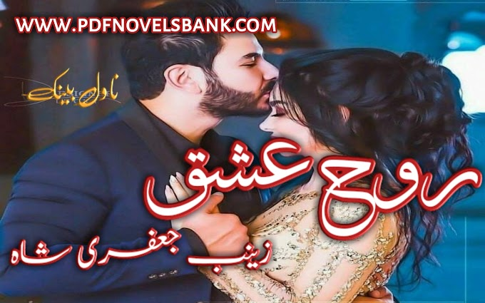 Rooh e ishq Novel by Zainab Jaffri Shah Complete Pdf Download