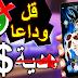 تطبيق صلة العربي أفضل بديل لWhatsApp