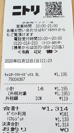 ニトリ 京都南インター店 2020/1/12 のレシート