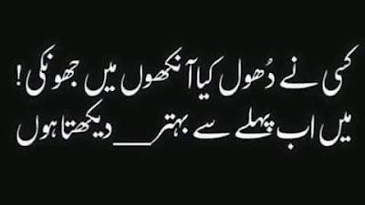 sad shayari love,sad shayari in urdu,two line sad shayari