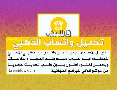 تنزيل واتس اب الذهبي اخر اصدار ابو عرب