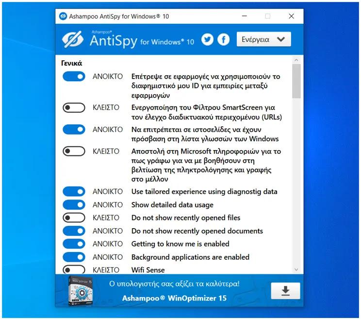 AntiSpy for Windows 10 : Αποφασίστε εσείς τι πρέπει να ξέρουν τα Windows 10 για σας