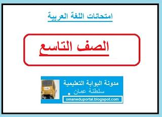 امتحانات اللغة العربية للصف التاس الفصل الاول والثاني