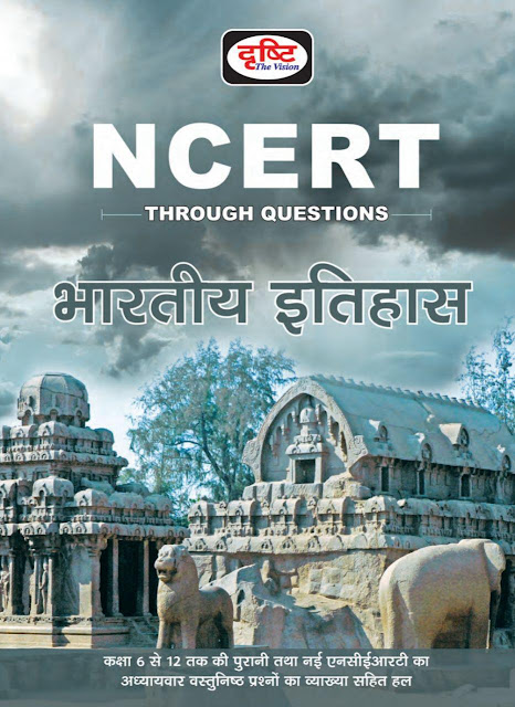 NCERT Indian History Class- 6 to 12 Tak : Hindi PDF Book