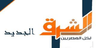"""تردد قناة الشرق الجديد  علي النايل سات""""elsharq-tv"""