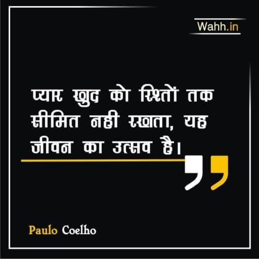 Celebrations Quotes Hindi
