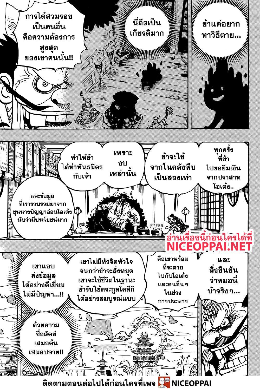อ่านการ์ตูน One Piece ตอนที่ 974 หน้าที่ 6