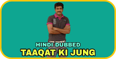 Taaqat Ki Jung Hindi Dubbed Movie