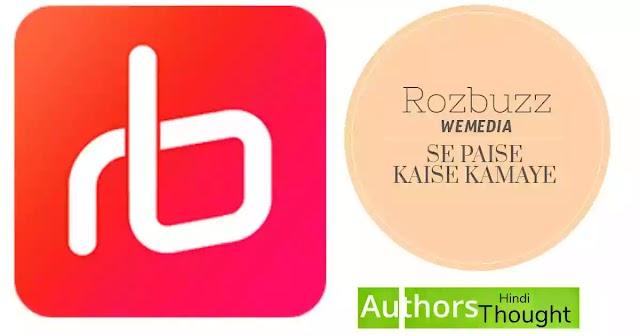 Rozbuzz kya hai   Rozbuzz se paise kaise kamate hai full details hinglish blog
