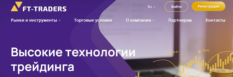 Мошеннический сайт ft-traders.com/ru – Отзывы, развод. FT-Traders мошенники